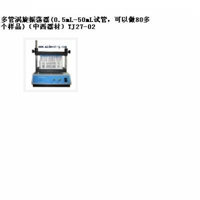 中西多管涡旋振荡器(0.5mL-50mL试管,可以做80多个样品)型号:TJ27-02库号