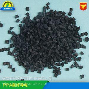 30碳纤导电PPA 导电塑料 注塑级