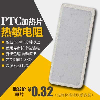 PTC加热片 车载水杯PTC恒温陶瓷发热片 定制批发各型号PTC发热片