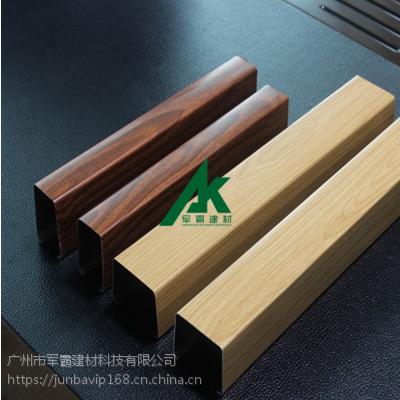 专业定制木纹铝方通 造型铝方通厂家