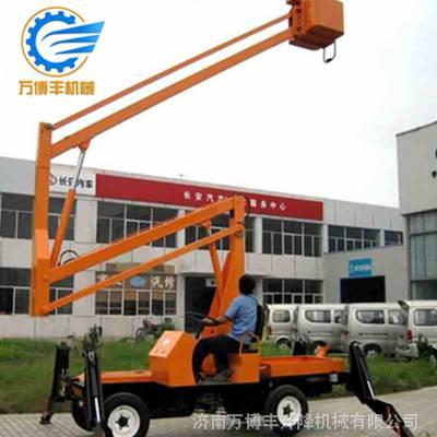 厂家定制升高12米【曲臂式升降机】安装维护高空作业 折臂式升降机一年质保终身维护