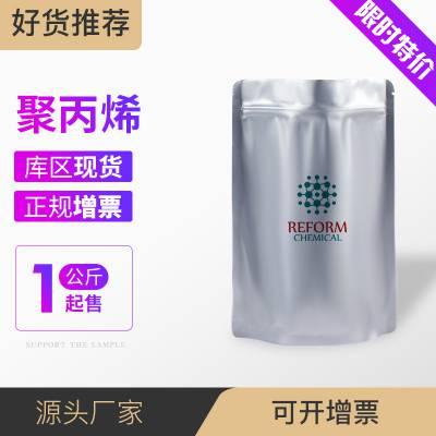 现货供应聚丙烯样品 PP颗粒 T130S 塑料原料 CAS 9003-07-0
