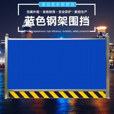 12张卡扣式彩钢板围挡 施工工地隔离平面围栏 运输方便经济环保可多次使用