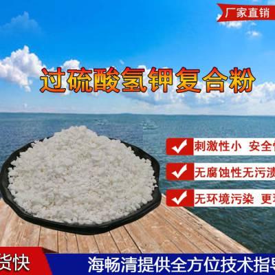 水产养殖鱼塘底改清塘增氧剂过硫酸氢钾复合粉