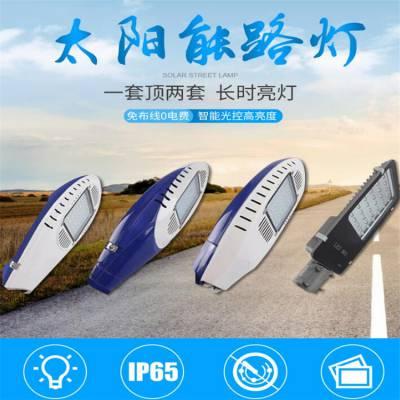 冀南一体化太阳能路灯 太阳能庭院灯 景观灯 学校道路太阳能路灯