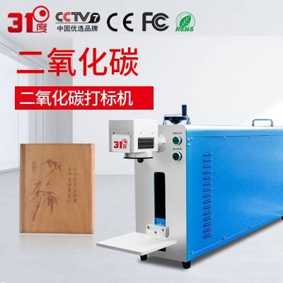 31度20W激光雕刻机_ 高精度高速度_适合工厂采购