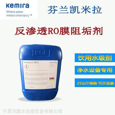 凯米拉Kemguard 反渗透阻垢剂药剂缓蚀反渗透膜阻垢剂纯净水处理阻垢2桶包邮 直销 假一罚十