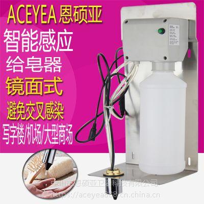 厂家直销商用医用全自动感应水龙头式电子皂液器 恩硕亚镜装泡沫给皂机