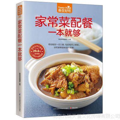 家常菜v南瓜一本就够(食在好吃)三餐南瓜搭配家营养可以吃排骨煮孕妇吗图片