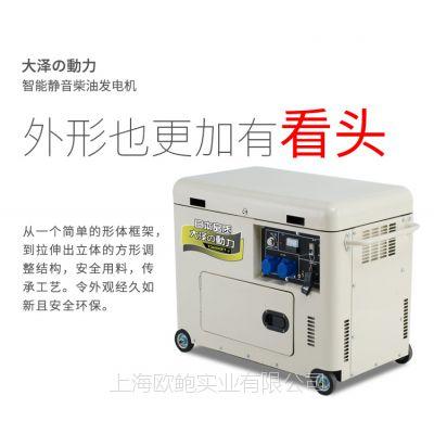 大泽动力3 5 6 7 8 10 12 15kw<b><b>静音</b><b>柴油</b><b>发电机</b></b>