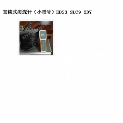 中西直读式海流计(小型号) 型号:HD23-SLC9-2DV库号:M405575