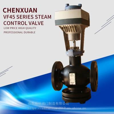 球墨铸铁电动温控阀 电动蒸汽阀 法兰连接 VF45 辰轩制造