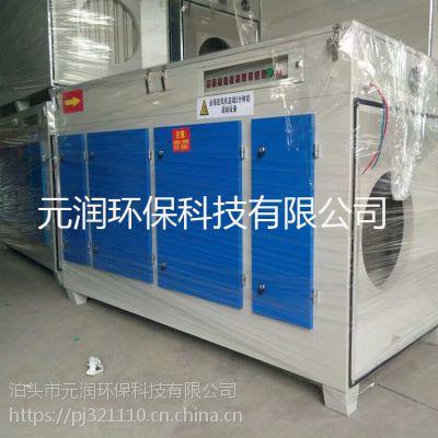 VU光氧废气净化 紫外线空气净化器 光解处理器