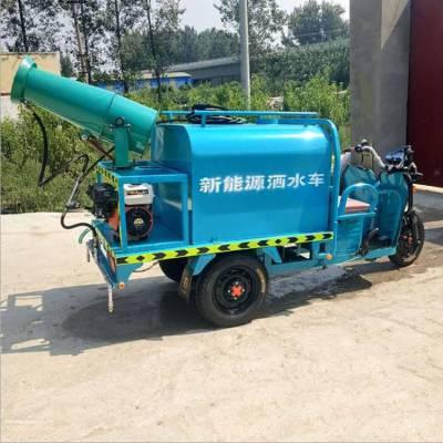市区环境卫生消毒喷洒车 电动高压远程雾炮车 新能源电动三轮洒水车