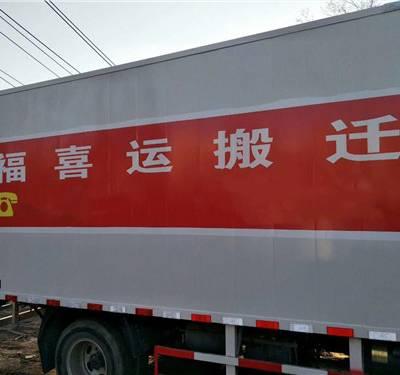 乌鲁木齐县家庭搬迁需要多少钱 诚信为本 福喜运供应