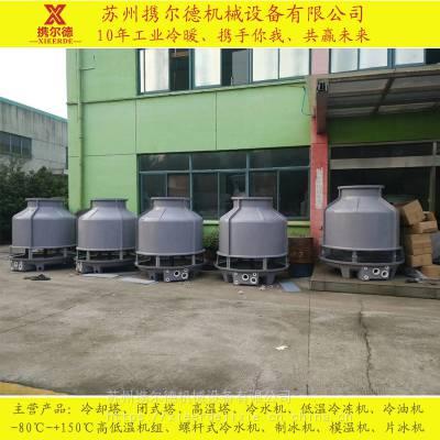 南京 工业用凉水塔 冷却塔价格 横流(交流)式冷却塔苏州携尔德供应