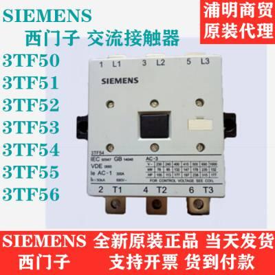 接触器西门子交流接触器/SIEMENS西门子3TF全系列