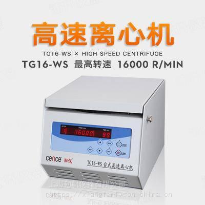 湖南湘仪离心机TG16-WS台式高速微量离心机16000转实验室高速离心机