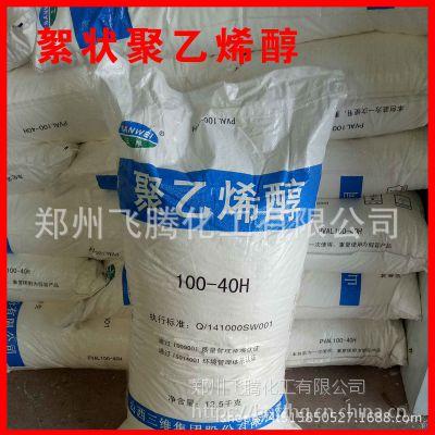 厂家直销三维聚乙烯醇 絮状PVA 100-40H 建筑胶水原料 12.5公斤装 现货供应