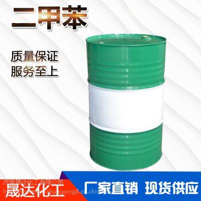 厂家直销异构级二甲苯 含量99.9%水白无色石油级二甲苯