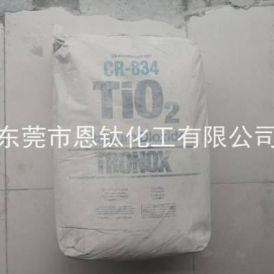 进口金红石型钛白粉CR828-恩钛化工-上海钛白粉