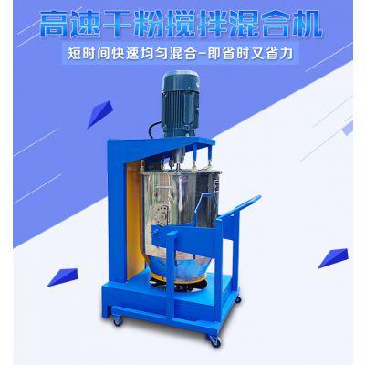 色粉高速搅拌机 100KG调速搅拌机厂家 精工华之翼专业制作