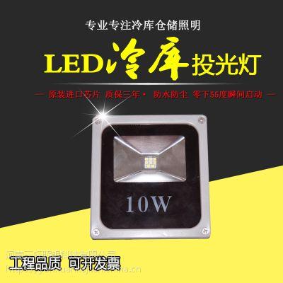 河南云轩1.8-2.5米小型冷库专用投光灯LED冷库投光灯10W防水防潮耐低温灯