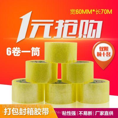 透明胶带可定制现货工厂五金封箱胶粘BOPP膜
