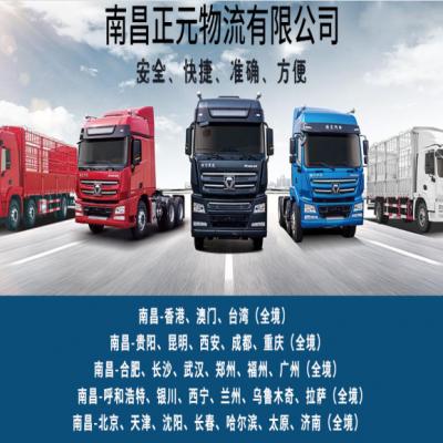 南昌到合肥芜湖阜阳安庆蚌埠专线物流公司发货托运