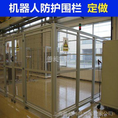 sun-flare【机器人防护围栏】设备防护围栏厂家 机器人护栏 移动式安全围