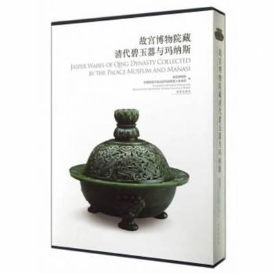 故宫博物院藏清代碧玉器与玛纳斯 张广文 故宫博物院