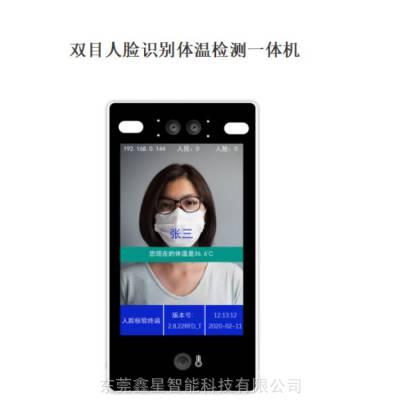 鑫星智能 人脸识别测温门禁 体温测量人脸识别一体机 人行通道闸机