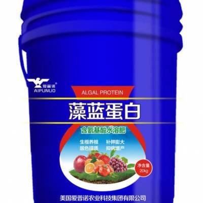 爱普诺·藻蓝蛋白桶肥