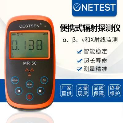 辐射检测仪MR-50大理石医院海关检测万仪科技