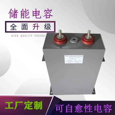 厂家直销赛福充退磁机电容器-电源设备专用电容器-SVG高压脉冲电容器