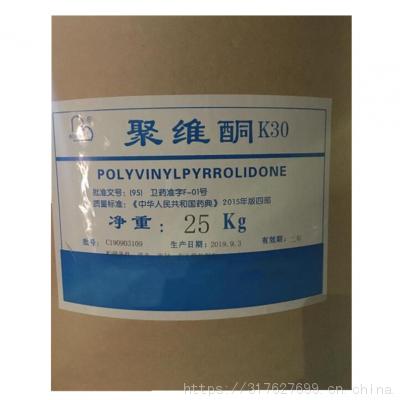 现货供应医药级聚维酮K30药用级聚维酮K30,中国药典,样品可供