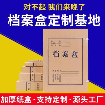 北京及周边定制档案盒规格齐全免费制样加急发货