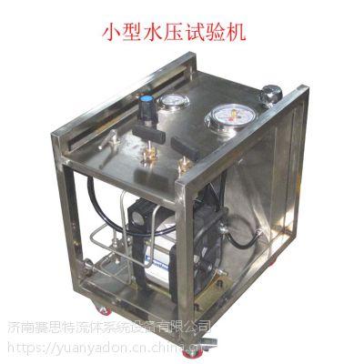 赛思特0-300MPa水压试验台 压力试验机