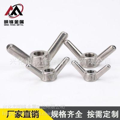 304羊角螺母手拧螺母蝶形螺母羊角螺帽 羊角异性螺母厂家直销批发