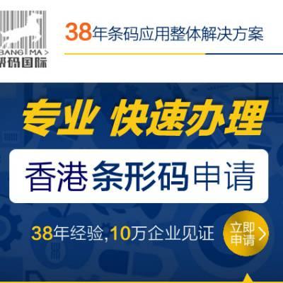 巴基斯坦香港条形码 帮码国际