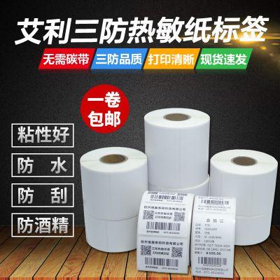 艾利三防热敏标签纸75*30 35 40 45 50 55 60生产印刷