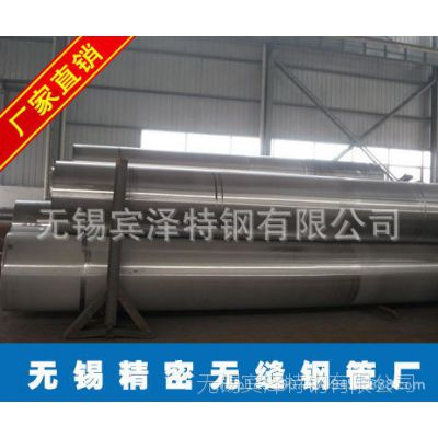 活塞杆 油缸缸筒管 液压钢管、珩磨研磨航磨管