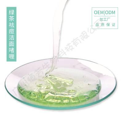 绿茶控油祛痘精华霜OEM绿茶控油祛痘面膜贴牌加工