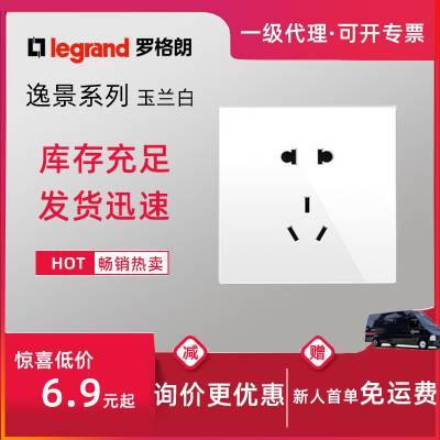 【一级代理/可开专票】供应TCL罗格朗逸景系列大面板五孔插墙壁开关插座