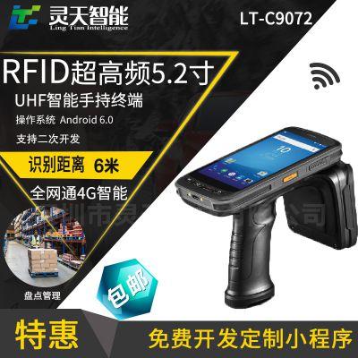 LT-C9072RFID超高频工业级盘点机PDA远距离数据采集器图书馆盘点管理专用