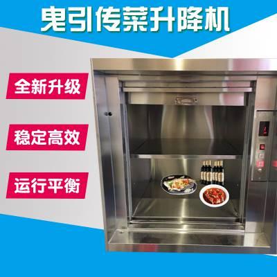 斯特朗力 曳引式餐厅厨房家用小型升降梯 传菜机传菜电梯