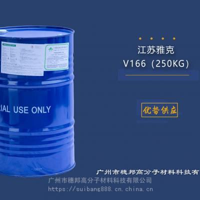 江苏雅克阻燃剂V166 华南区代理