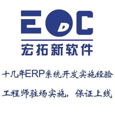 惠州erp软件有限公司 宏拓新十几年erp软件开发实施经验