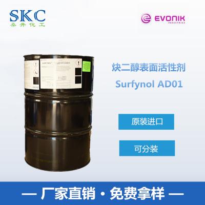 消烦恼表面活性剂Surfynol AD01原装赢创水性润湿剂