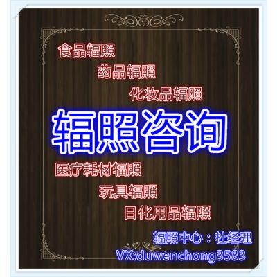 香港辐照加工服务热线 香港电子束辐照